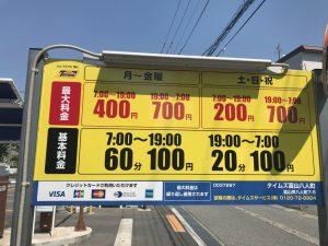 土日祝・日中最大200円